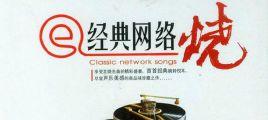 《经典网络烧》2CD UPDTS-WAV分轨