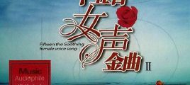 十五首女声金曲II  UPDTS-WAV分轨/百度云