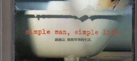 钟镇涛1994-简简单单的生活[飞碟][WAV+CUE]