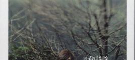 周传雄2009-04-恋人创世纪[环球唱片][WAV整轨]