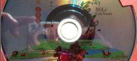 迷离草原 2CD 立体声WAV无损音乐