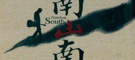 HI-FI发烧大碟《南山南·都市民谣》2CD