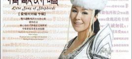 乌兰托娅《爱情对对碰 DSD》 首张情歌对唱专辑
