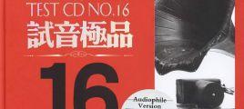 顶级专业发烧器材的试音精品《TEST-CD试音极品NO.16》2CD