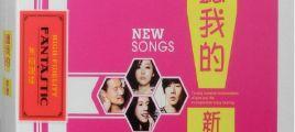 无与伦比的听觉享受《听我的新歌》2CD