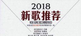 《2018新歌推荐》2CD UPDTS-WAV分轨