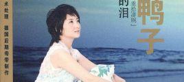龙源唱片 杨蔓《无声的泪》(HIFI珍藏限量版)