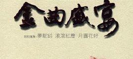 金曲盛宴 第一辑2CD  DTS5.1-WAV分轨/百度云