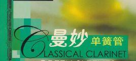 郑仁德《曼妙单簧管 绿袖子》立体声WAV整轨+CUE