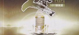 发烧极品《品味人声HIFI怀旧篇》3CD 立体声WAV整轨+CUE