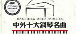 HiFi发烧碟《中外十大钢琴名曲 HDⅡ》