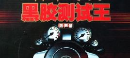 名车专用黑胶测试王-男声篇  UPDTS-WAV分轨/百度云