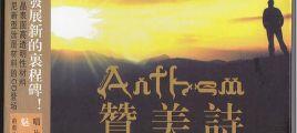 光彩四射 新世纪音乐大师 罗南哈德曼《Anthem 赞美诗》 UPDTS-WAV分轨/百度云