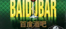 2013音乐无界限《百度酒吧串烧中文DJ》3CD