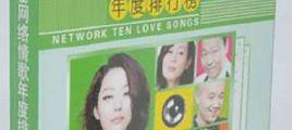 网络流行金曲-2013网络情歌年度排行榜  2CD UPDTS-WAV分轨/百度云
