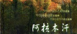 中国唱片《阿拉木汗·中国名曲主题联奏》UPDTS-WAV分轨