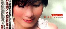 【华语】刘若英《老歌回忆录(黑胶CD)》百度盘 FLAC