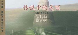 龙源唱片 米线VS阿木古楞《传说中的美丽》(HIFI珍藏限量版)