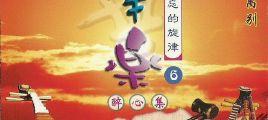 张平福《华乐醉心集·难忘的旋律⑥》24bit黄金版