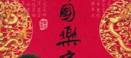 中国乐宴(DSD) WAV整轨+CUE/百度云