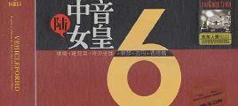 极致典范 完美录音《中音环绕靓音女皇》(黑胶)2CD