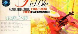 抒情小提琴-弦烧之梦  2CD UPDTS-WAV分轨/百度云