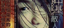郑中基第六张录音室专辑《敌人》港首版[WAV+CUE]