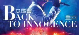 巫启贤《Back To Innocence 重回演唱会 SACD》2CD