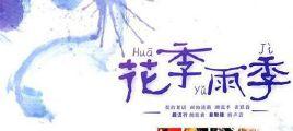 网络HIFI《花季雨季 NO.1》UPDTS-WAV分轨