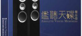 最精彩的演译 最细腻的音效处理《鉴听天碟 难忘篇》2CD[WAV分轨/百度云]