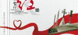 怡人唱片 民族乐器演绎红歌《东方红乐》 年度十大发烧唱片