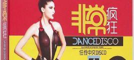 动感节奏 热烈舞曲《非常疯狂·任性中文DISCO》