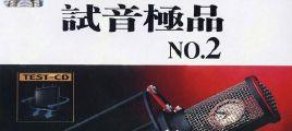 《试音极品 TEST CD NO.2》2CD 立体声WAV整轨