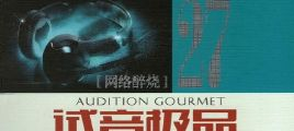 发烧器材试音精品《TEST-CD 试音极品27》2CD