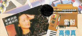 双电子琴演奏-(怀念邓丽君成名金曲) UPDTS-WAV分轨/百度云