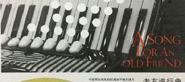 手风琴《老友进行曲》UPDTS-WAV分轨