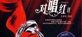 任震昊&晓晖《对唱红Ⅱ》 DTS音乐/WAV分轨