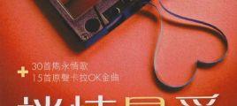 丽风唱片 群星《谈情最爱》2CD 30首隽永情歌