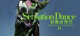 风靡全球的时尚DJ  轻舞迷情Ⅱ  UPDTS-WAV分轨/百度云
