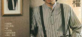 蔡国权1982-海底针[复黑王][WAV整轨]