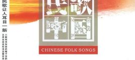 东方神秘园《民歌中国·中国人声三重唱》