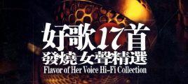 HIFI试音精品《好歌17首·发烧女声精选》