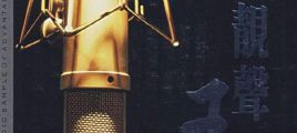 小村《靓声王-全球首张极品男中音ETS-ES6》DTS-NRG