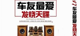 24Bit纯净唯美的HIFI音质《2017车友最爱发烧天碟》2CD/UPDTS-WAV分轨/百度云