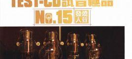 群星《TEST-CD试音极品15》发烧人声SHM-CD2CD[WAV+CUE]