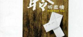 黑鸭子-聆听柔情  UPDTS-WAV分轨/百度云