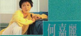 索尼唱片 日本压碟之16款经典作品 何嘉丽《白金珍藏版》
