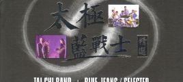 《太极 蓝战士乐队精选》2CD UPDTS-WAV分轨