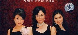 黑鸭子合唱团-美丽人生DTS