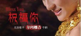 尔玛娜吉-祝福你 UPDTS-WAV分轨/百度云
